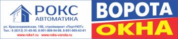 Фирма Роксавтоматика