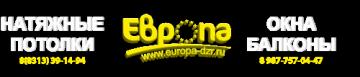 Фирма Европа