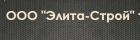 Фирма Элита-Строй